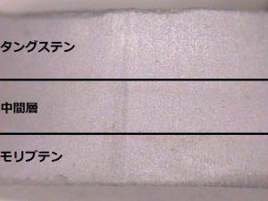 ブログ用Mo-5/Mo-5+W/W プレス体(1)