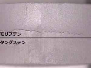 ブログ用Mo-5/W プレス体 (1)