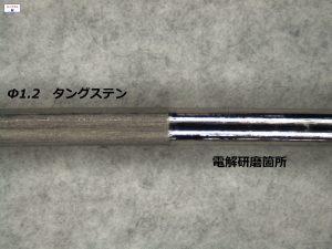 電解研磨①-1